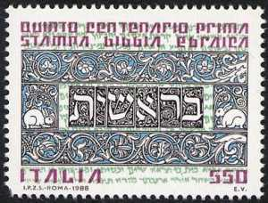 V° Centenario della prima stampa della Bibbia ebraica - versetto iniziale