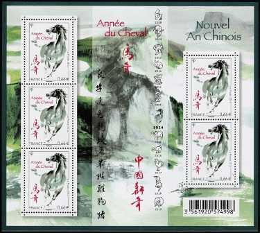 francia 2014 - Anno cinese del cavallo - minifoglio