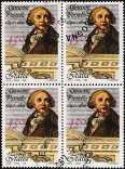 1990 - Patrimonio artistico e culturale italiano - 250° Anniversario della nascita del musicista Giovanni Paisiello